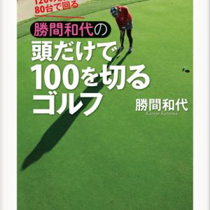 書籍に出会う~「勝間和代の頭だけで100を切るゴルフ」
