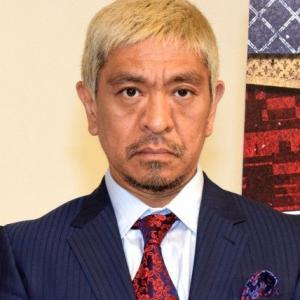 【悲報】松本人志さん、ついにガチ切れ