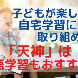 子どもが楽しんで自宅学習に取り組める!「天神」は英語学習もおすすめ!