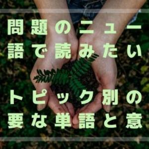 環境問題のニュースを英語で読みたい!トピック別の重要な単語と意味