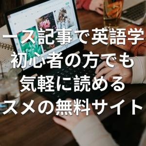 ニュース記事で英語学習!初心者の方でも気軽に読めるオススメの無料サイト5選