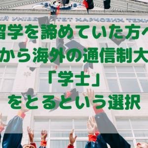 【留学を諦めていた方へ】日本から海外の通信制大学で「学士」をとるという選択