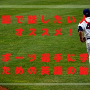 英語で話したい人にオススメ!スポーツ選手に学ぶ話すための英語の勉強法