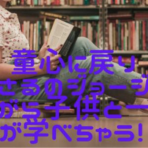 童心に戻り『おさるのジョージ』を見ながら子供と一緒に英語が学べちゃう!