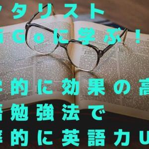 メンタリストDaiGoに学ぶ!科学的に効果の高い英語勉強法で効率的に英語力UP