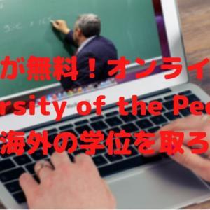 授業料が無料!オンライン大学University of the Peopleで学び海外の学位を取ろう!