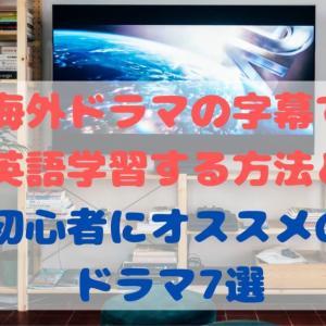 海外ドラマの字幕で英語学習する方法と初心者にオススメのドラマ7選