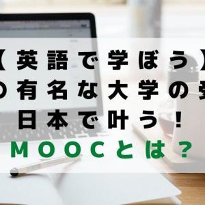 【英語で学ぼう】海外の有名な大学の受講が日本で叶う!MOOCとは?
