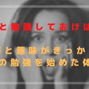 もっと勉強しておけば・・・後悔と趣味がきっかけで英語の勉強を始めた体験談