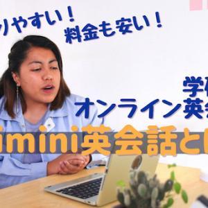 わかりやすい!料金も安い!学研のオンライン英会話 Kimini英会話とは?