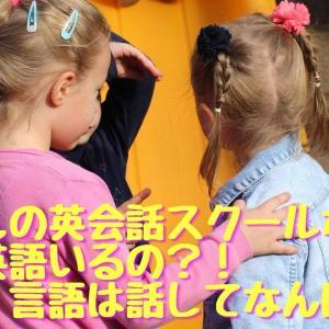 子どもの英会話スクールなのに親も英語いるの?!結局、言語は話してなんぼだ!