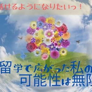 英語を話せるようになりたいっ!留学で広がった私の世界。可能性は無限大!