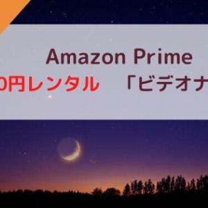 Amazonプライムの100円レンタル「ビデオナイト」は週末のお楽しみ