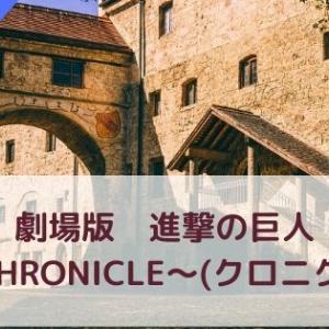 劇場版「進撃の巨人」~CHRONICLE(クロニクル)~ 予告・公開日・出演者情報・あらすじ
