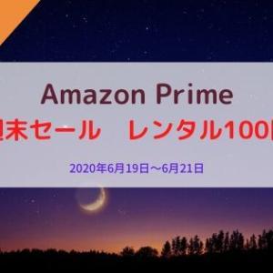 Amazonプライムビデオの週末100円レンタルの活用方法(6/19~6/21)