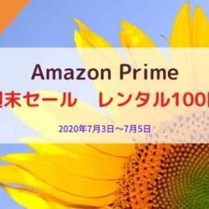 Amazonプライムビデオの週末100円レンタルの活用方法(7/3~7/5)
