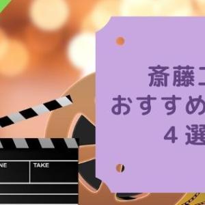 『沼にハマってきいてみた』 斎藤工 おすすめ映画 4選