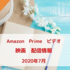 アマゾンプライムビデオ 新配信情報【2020年7月】