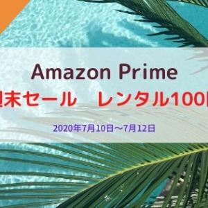 Amazonプライムビデオの週末100円レンタル おすすめ作品と活用方法(7/10~7/12)