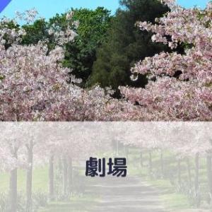 7/17公開 映画「劇場」 予告・出演者情報・あらすじ・原作本