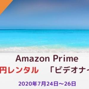 Amazonプライムの100円レンタルセール「ビデオナイト」は週末のお楽しみ 7/24~7/26