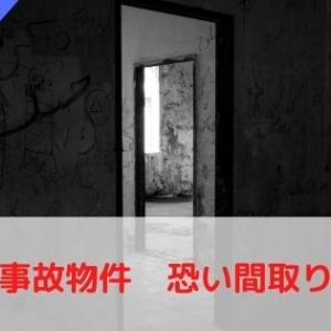 8/28公開「映画 事故物件 恐い間取り」予告・出演者情報・あらすじ・原作