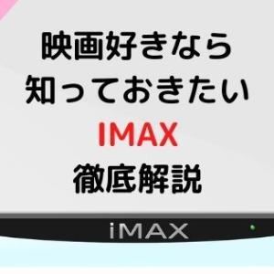 IMAXと普通の映画の違いって何?種類別・体験談付きでわかりやすく解説