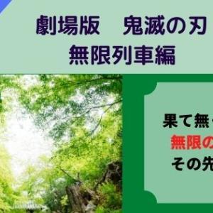 10/16公開「劇場版鬼滅の刃無限列車編」予告・出演者情報・あらすじ