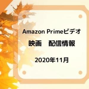 アマゾンプライムビデオ配信予定【2020年11月】