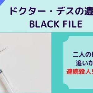 11/13公開「ドクター・デスの遺産BLACK FILE」予告・出演者情報・あらすじ