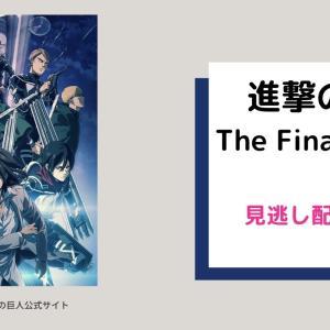アニメ「進撃の巨人」The final season見逃し配信は無料で見られる?