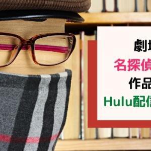 【2021年版】劇場版名探偵コナン5作品配信決定【Hulu】