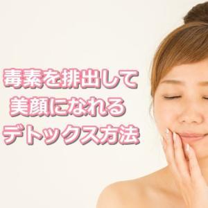 毒素を排出して美顔になれるデトックス方法とは?
