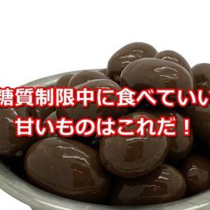 糖質制限中に食べていい甘いものはこれだ!