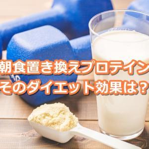 「朝食置き換えプロテイン」そのダイエット効果は?
