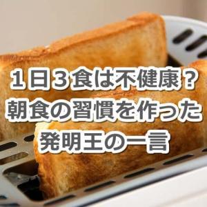 一日三食が健康に良いは間違い?朝食の習慣を作った発明王の一言