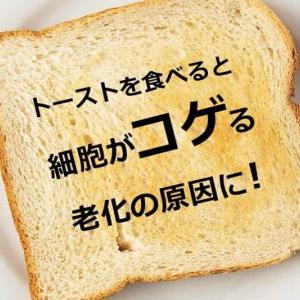 トーストを食べると細胞がコゲる!?老化の原因はAGEによる糖化
