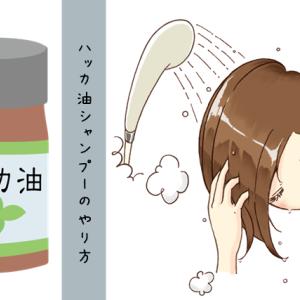 ハッカ油をシャンプーを混ぜると爽快!効果や使い方教えます