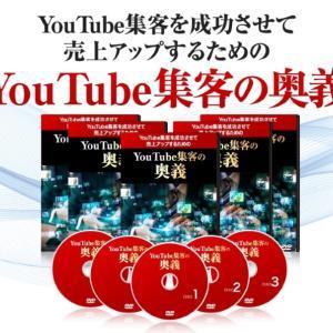 YouTubで集客する方法 !