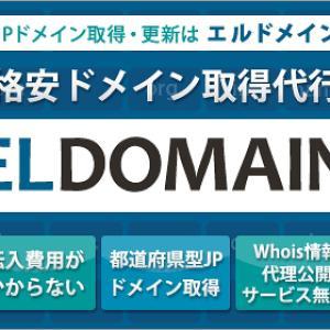 ドメイン登録サービス「エルドメイン」