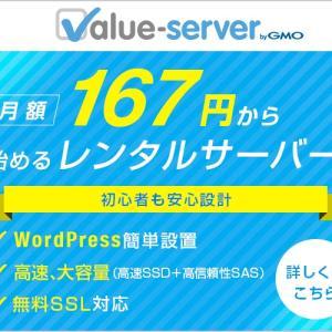 月額167円からの高機能レンタルサーバー