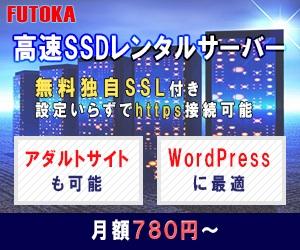 レンタルサーバーのFUTOKAはオススメです。