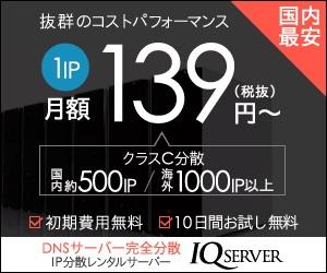 クラスC分散 国内IP/海外IP【IQサーバー】