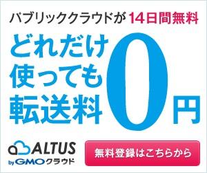 GMOクラウド ALTUS(アルタス)シリーズ