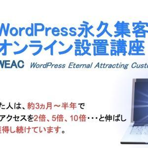 WordPress集客資産オンライン設置講座