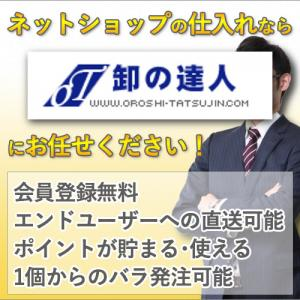 売れ筋のレアモノ商品多数掲載中!!ネットショップの仕入!!