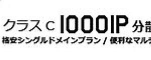 50~1000までCクラスのIP分散が可能なレンタルサーバー