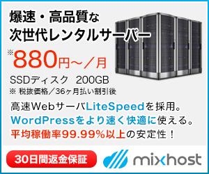 パワフルで高速なピュアSSDクラウドレンタルサーバー