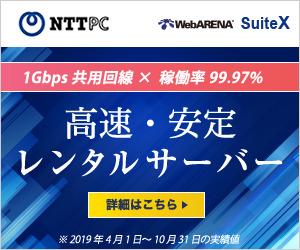 共用レンタルサーバー 『WebARENA SuiteX』