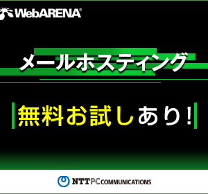 WebARENA(メールホスティング)